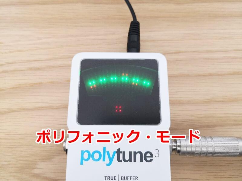 POLYTUNE3のポリフォニック・モード