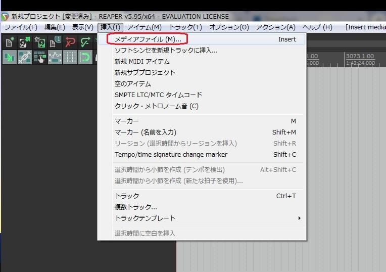REAPER メディアファイル挿入