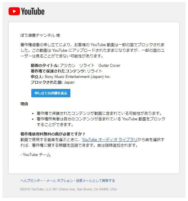 著作権侵害の申し立てメール