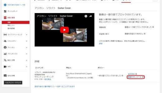 【YouTube】著作権侵害に異議申し立てしたら撤回してもらえた件について