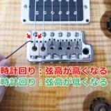 PRS Custom24の弦高を調整する方法