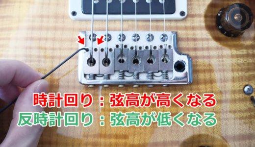PRS Custom24の弦高を調整する