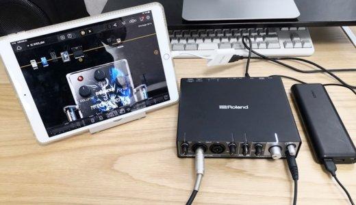 iPadとギターを接続する