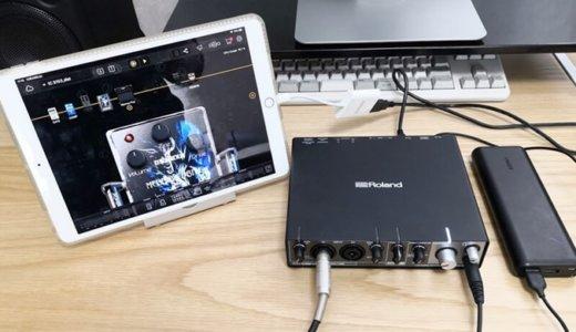 iPadとエレキギターを接続する方法