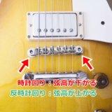 レスポールの弦高調整の方法