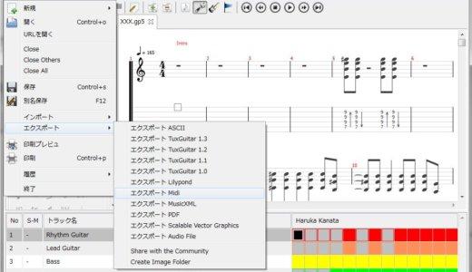 MIDIファイルとしてエクスポート