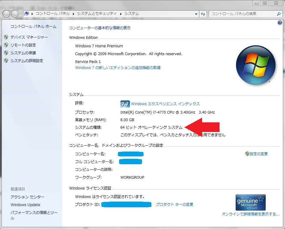 Windows ビット数チェック