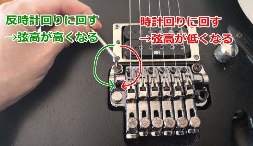 Ibanezの弦高を調整する方法【解説】