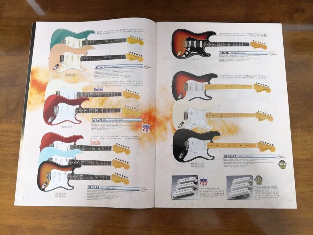 Fender Japanのカタログ