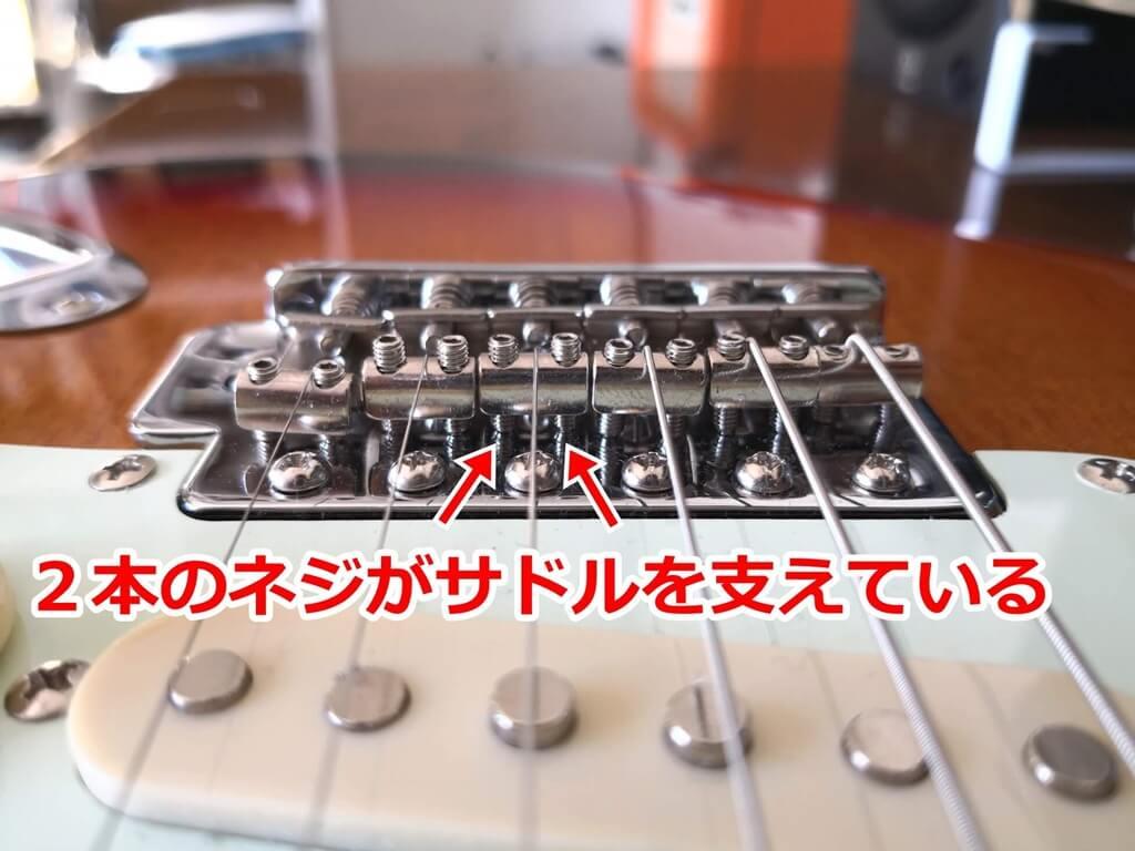 ストラトの弦高調整用ネジ2本