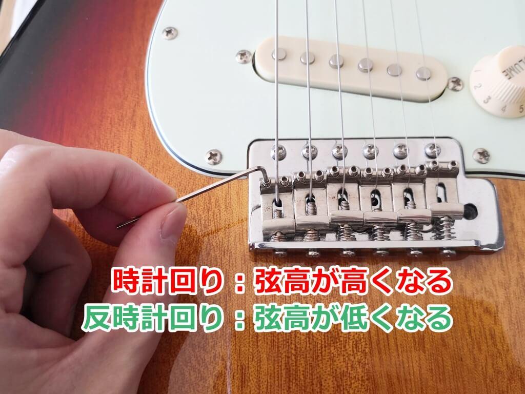ストラトの弦高調整方法