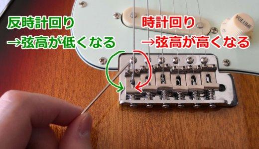 ストラトキャスターの弦高を調整する説明