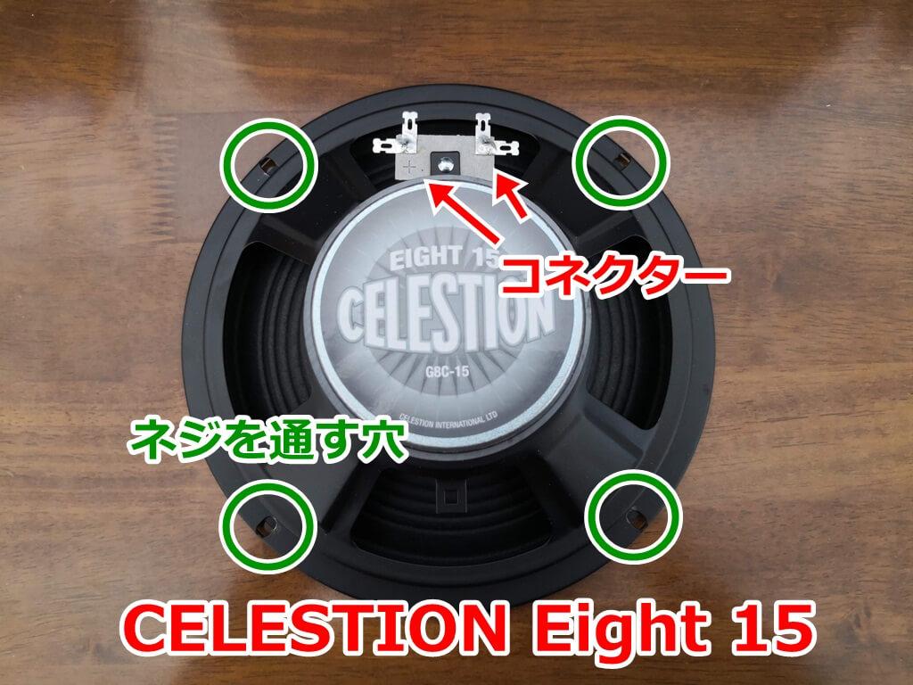 新しく取り付けるスピーカーEight15