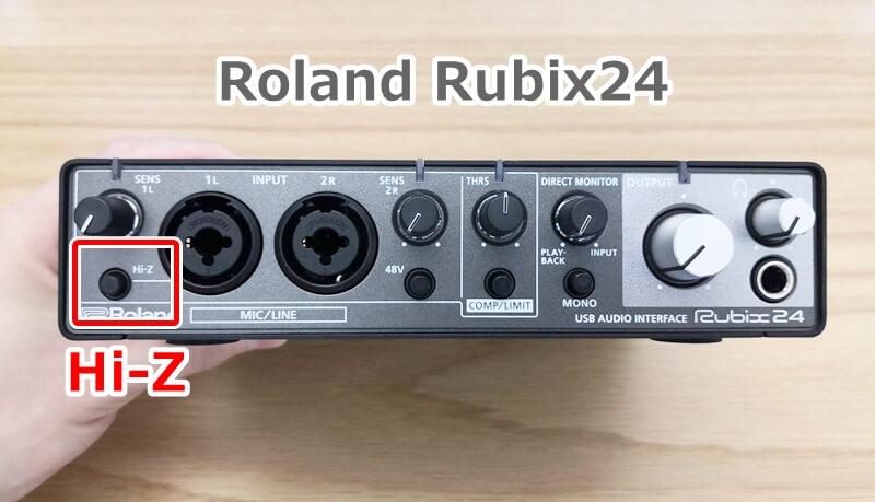 Roland Rubix24のHi-Z