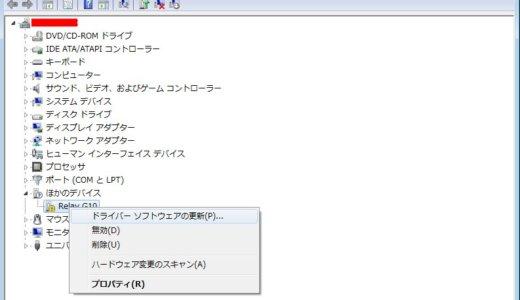 Line6 Relay G10がWindowsで正しく認識されないときの対処方法