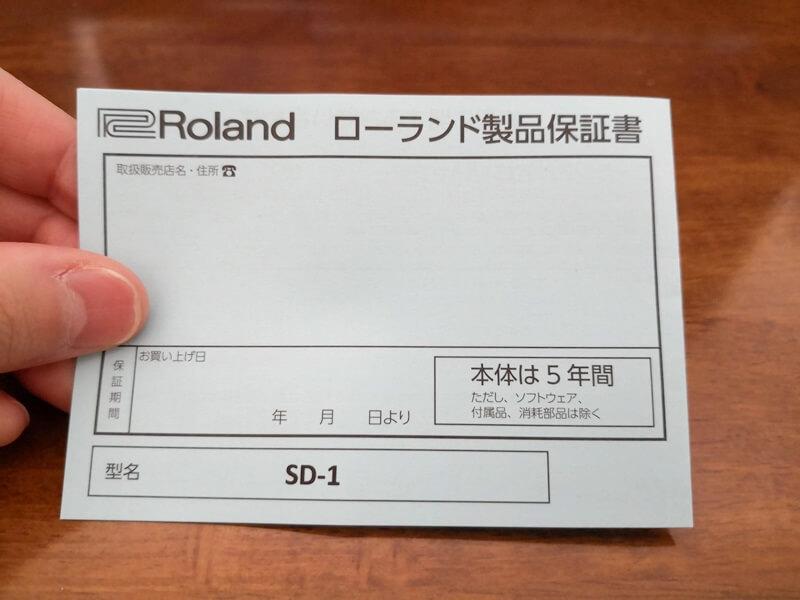 BOSS SD-1 保証書
