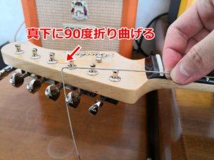 弦を90度に折り曲げる