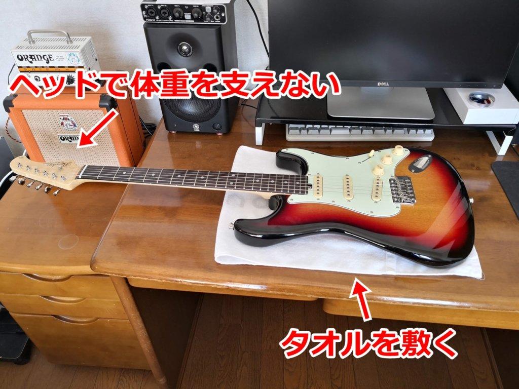 ギターを机に置く