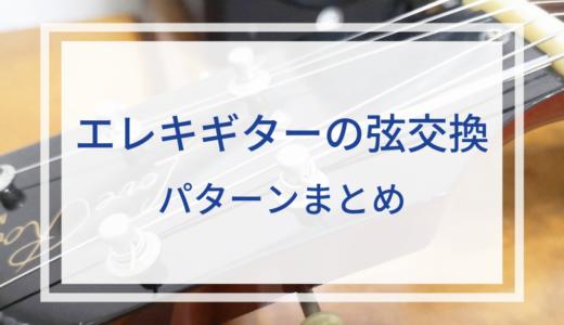 【エレキギターの弦交換】方法ごとに分類