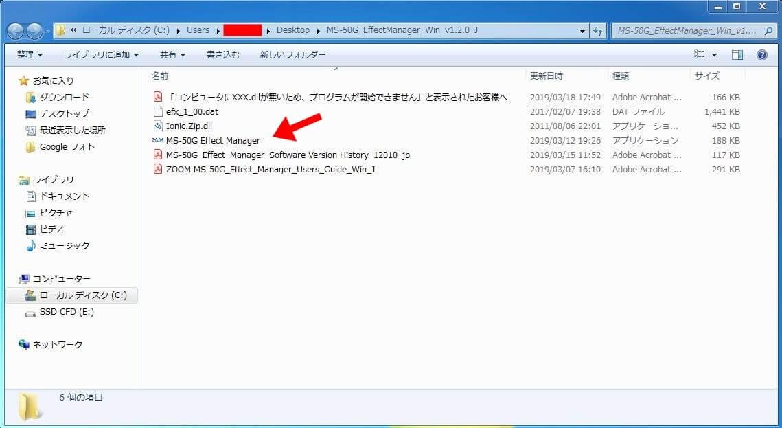 Effect Managerのファイル一式