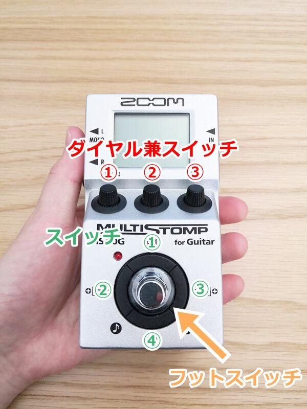 ZOOM MS-50Gの操作系