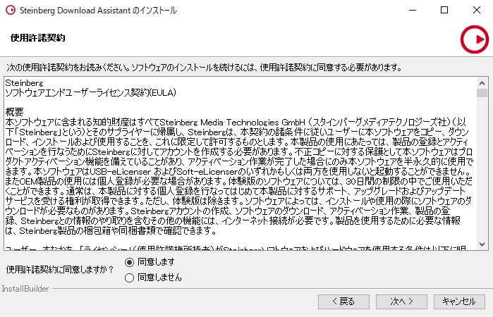 Steinberg Download Assistantのインストール画面2