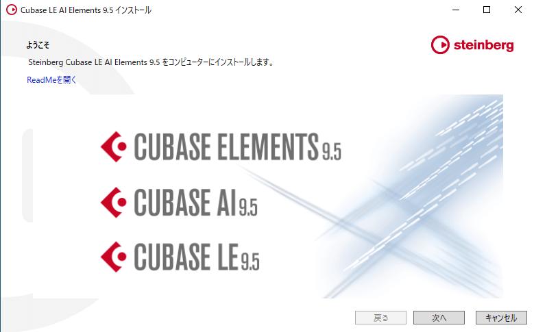 CUBASE AIのインストール2
