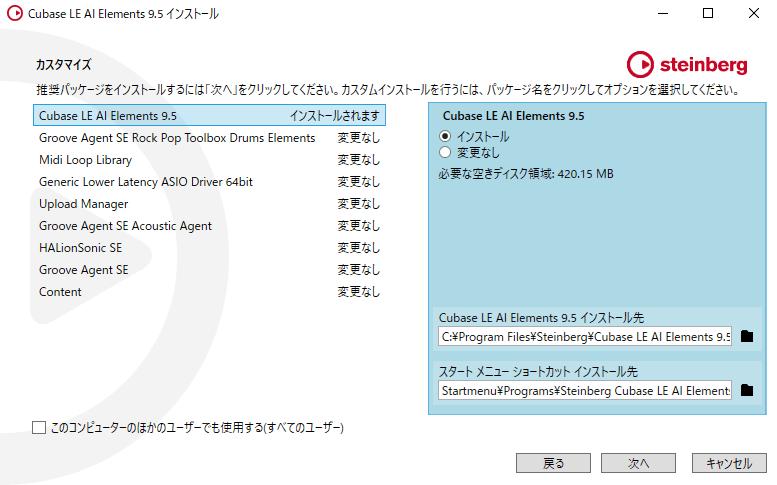 CUBASE AIのインストール4-2