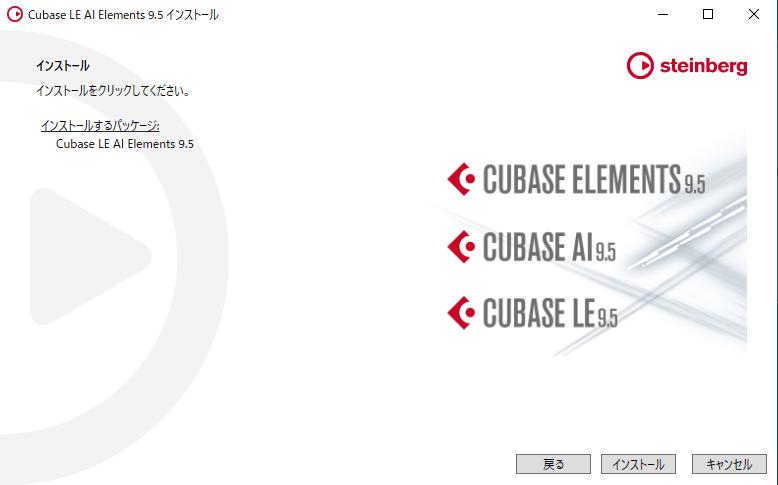 CUBASE AIのインストール5