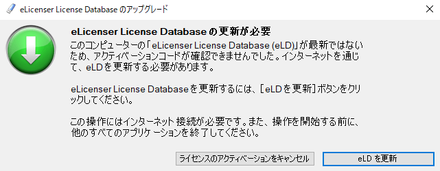 eLicenserの更新が必要