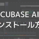 バンドルのCUBASE AIをインストールして使う方法【解説】