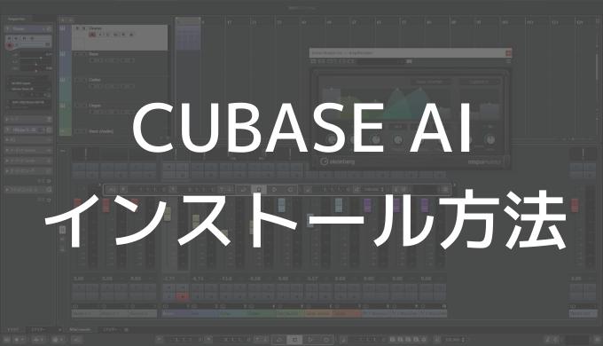 cubase-ai-install-eyecatch2