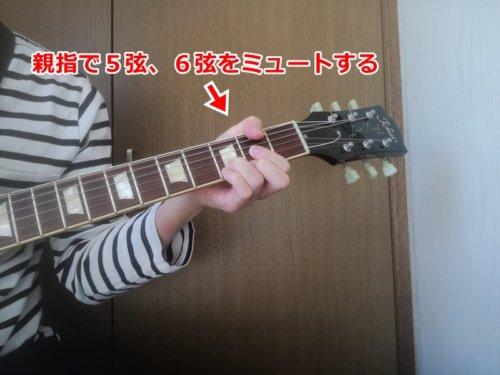 Dメジャーを押さえるとき、親指で5,6弦をミュートする