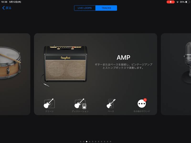 garageBandの楽器選択