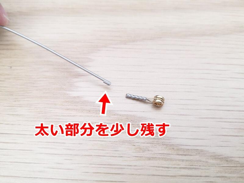 弦のボールエンドを切り落とす