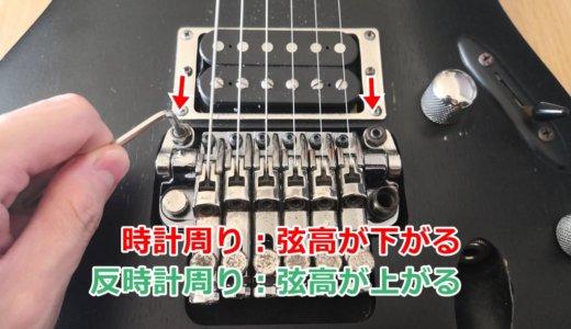 フロイドローズの弦高調整方法