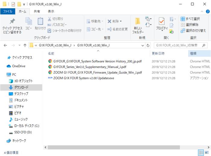 ファームウェア更新用のファイル