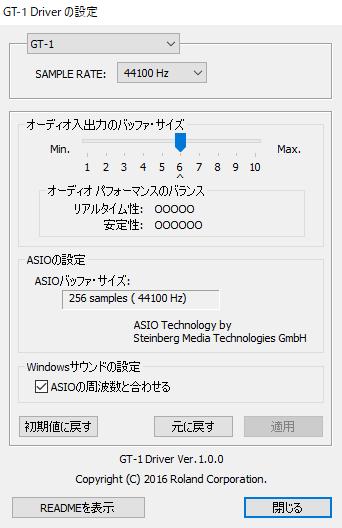 GT-1のドライバー設定