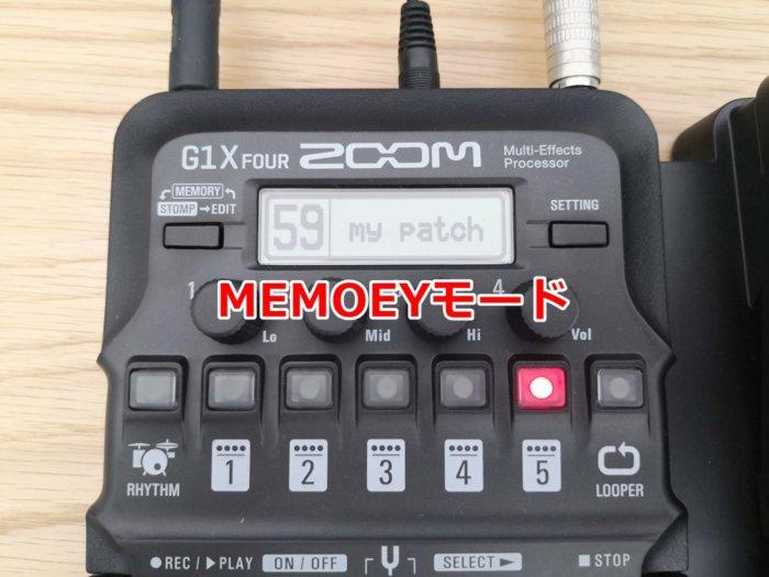 MEMORYモード