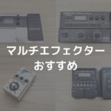 初心者向けマルチエフェクターの比較とおすすめ5選【エレキギター用】