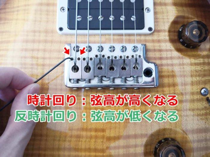 PRS Custom24の弦高調整