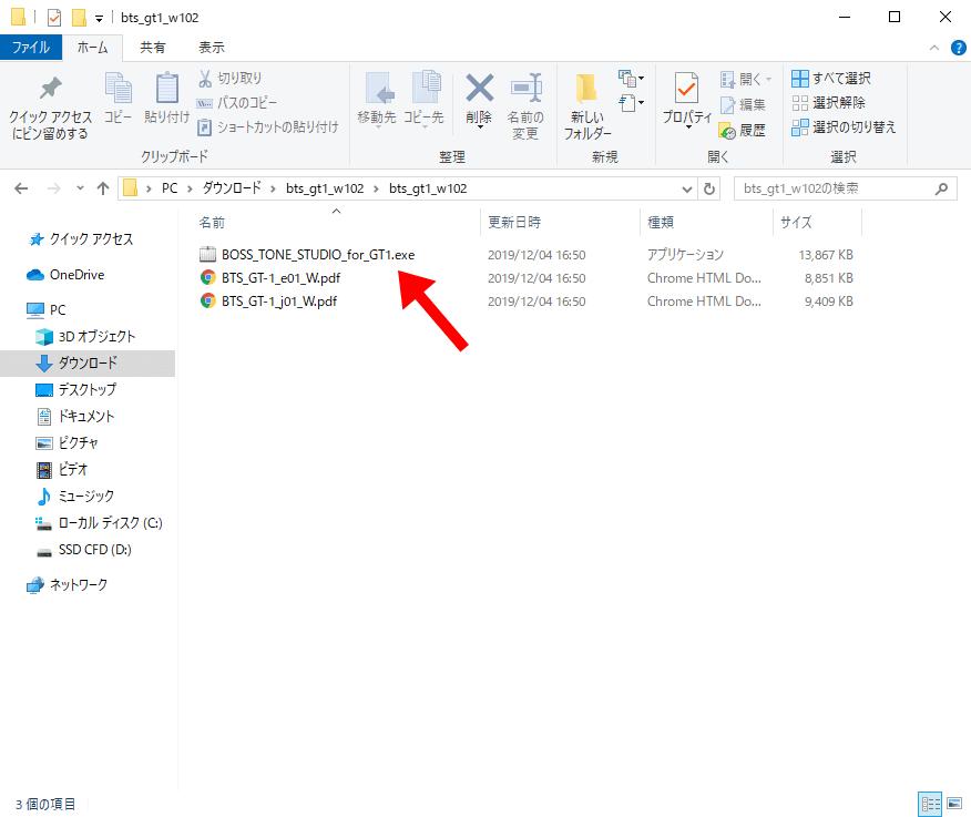 TONE STUDIOのインストールファイル