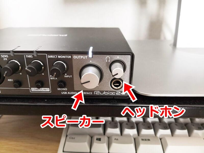 オーディオインターフェースのボリューム
