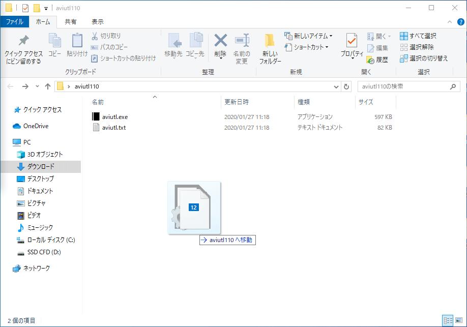 プラグインのファイルを移動する