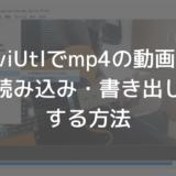AviUtlでmp4を扱う方法【L-SMASHとx264guiExの導入】