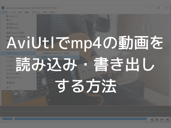 aviutl-mp4-eyecatch3