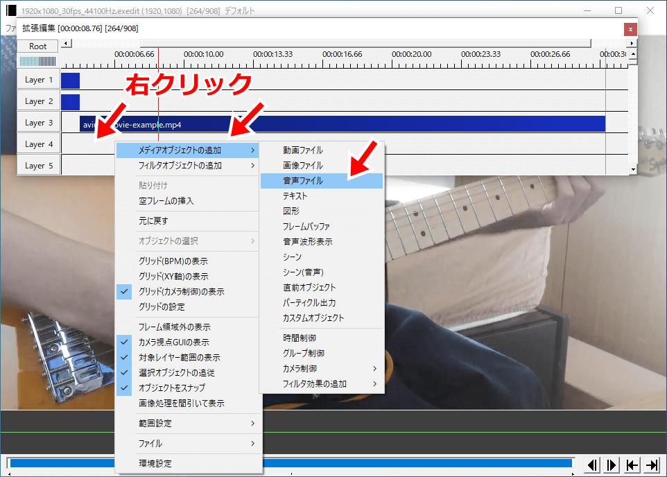 音声ファイルを挿入する