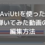 AviUtlで弾いてみた動画を編集する方法
