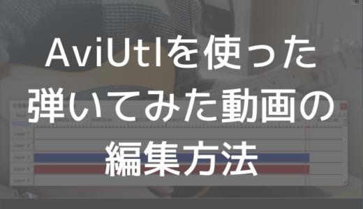 aviutl-playing-eyecatch