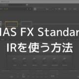 BIAS FX STANDARDでもIRを使う方法